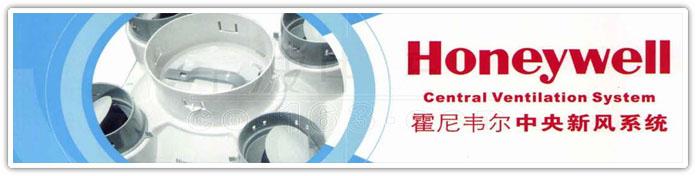 霍尼韦尔空气净化系统具有静电除尘,消毒杀菌,去除tvoc(挥发性有机物)